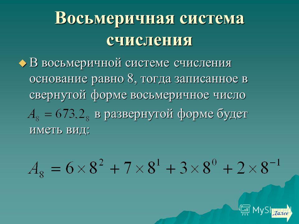Восьмеричная система счисления В восьмеричной системе счисления основание равно 8, тогда записанное в свернутой форме восьмеричное число В восьмеричной системе счисления основание равно 8, тогда записанное в свернутой форме восьмеричное число в разве