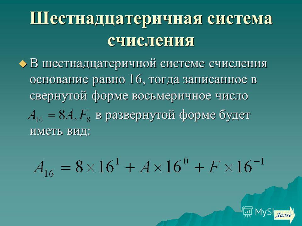 Шестнадцатеричная система счисления В шестнадцатеричной системе счисления основание равно 16, тогда записанное в свернутой форме восьмеричное число В шестнадцатеричной системе счисления основание равно 16, тогда записанное в свернутой форме восьмерич