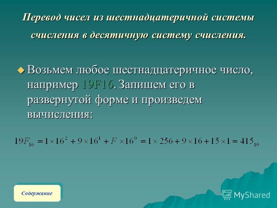 Перевод чисел из шестнадцатеричной системы счисления в десятичную систему счисления. Возьмем любое шестнадцатеричное число, например 19F16. Запишем его в развернутой форме и произведем вычисления: Возьмем любое шестнадцатеричное число, например 19F16