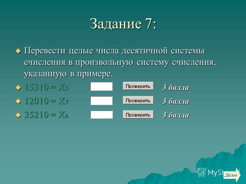 Задание 7: Перевести целые числа десятичной системы счисления в произвольную систему счисления, указанную в примере. Перевести целые числа десятичной системы счисления в произвольную систему счисления, указанную в примере. 15310 = Х 3 3 балла 15310 =