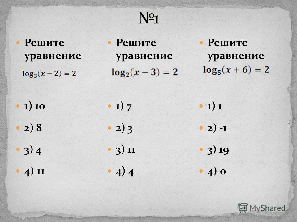 Решите уравнение 1) 1 2) -1 3) 19 4) 0 Решите уравнение 1) 10 2) 8 3) 4 4) 11 Решите уравнение 1) 7 2) 3 3) 11 4) 4