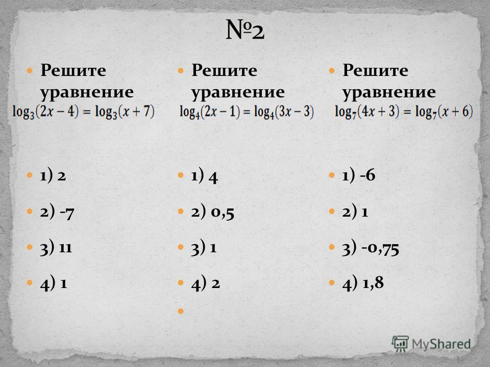 Решите уравнение 1) -6 2) 1 3) -0,75 4) 1,8 Решите уравнение 1) 2 2) -7 3) 11 4) 1 Решите уравнение 1) 4 2) 0,5 3) 1 4) 2