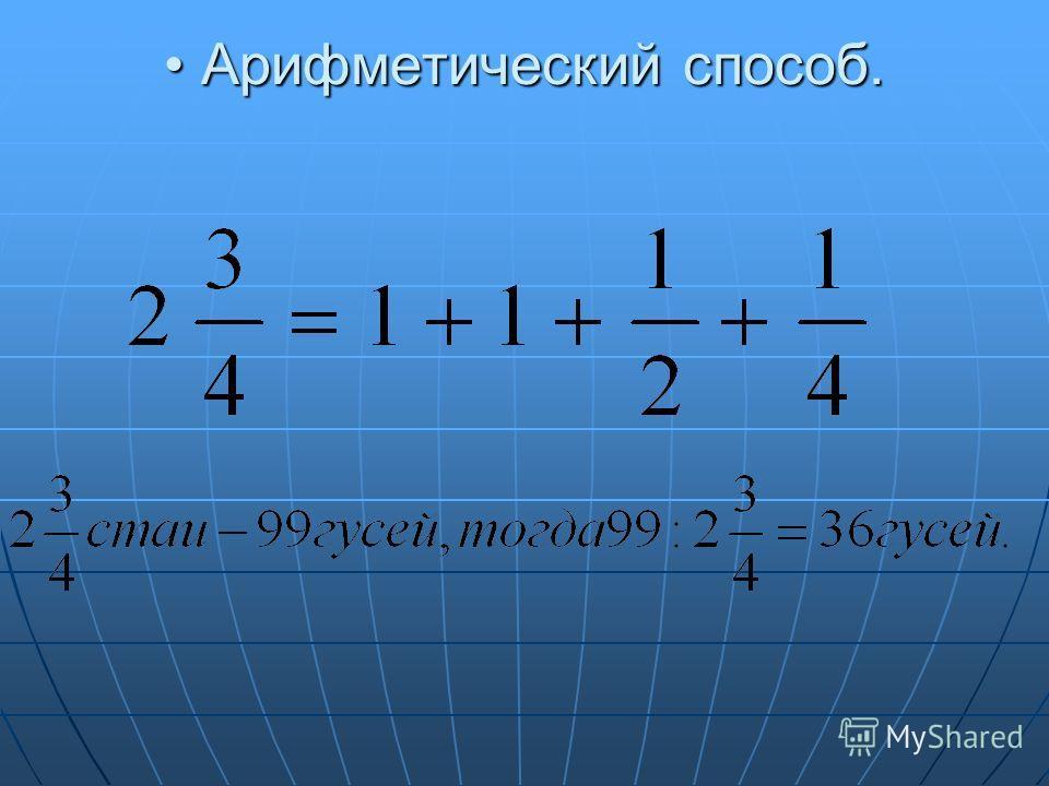 Арифметический способ. Арифметический способ.