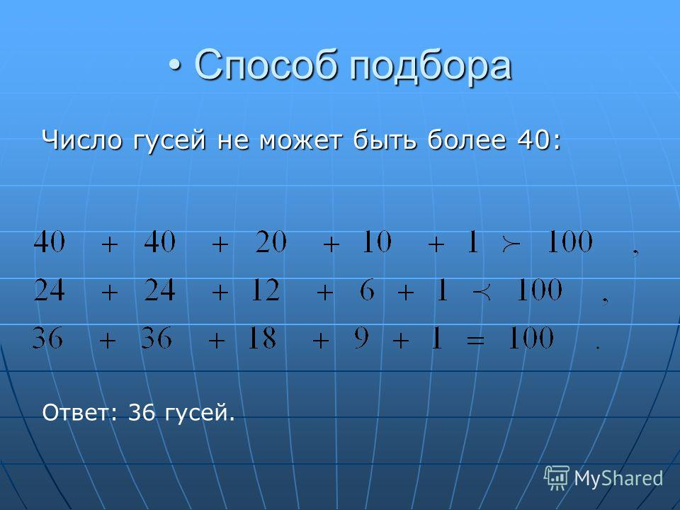 Способ подбора Способ подбора Число гусей не может быть более 40: Ответ: 36 гусей.