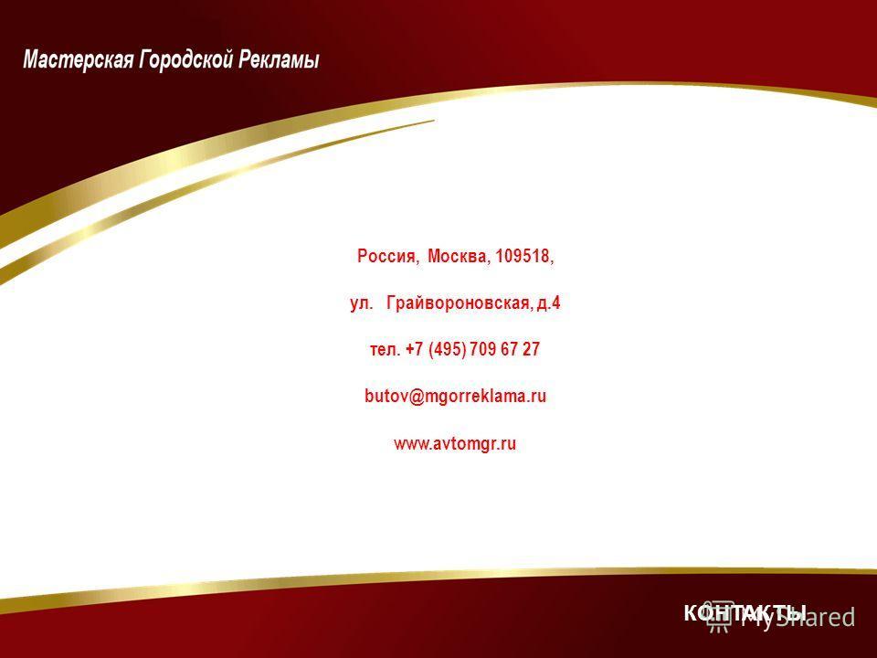 Россия, Москва, 109518, ул. Грайвороновская, д.4 тел. +7 (495) 709 67 27 butov@mgorreklama.ru www.avtomgr.ru КОНТАКТЫ