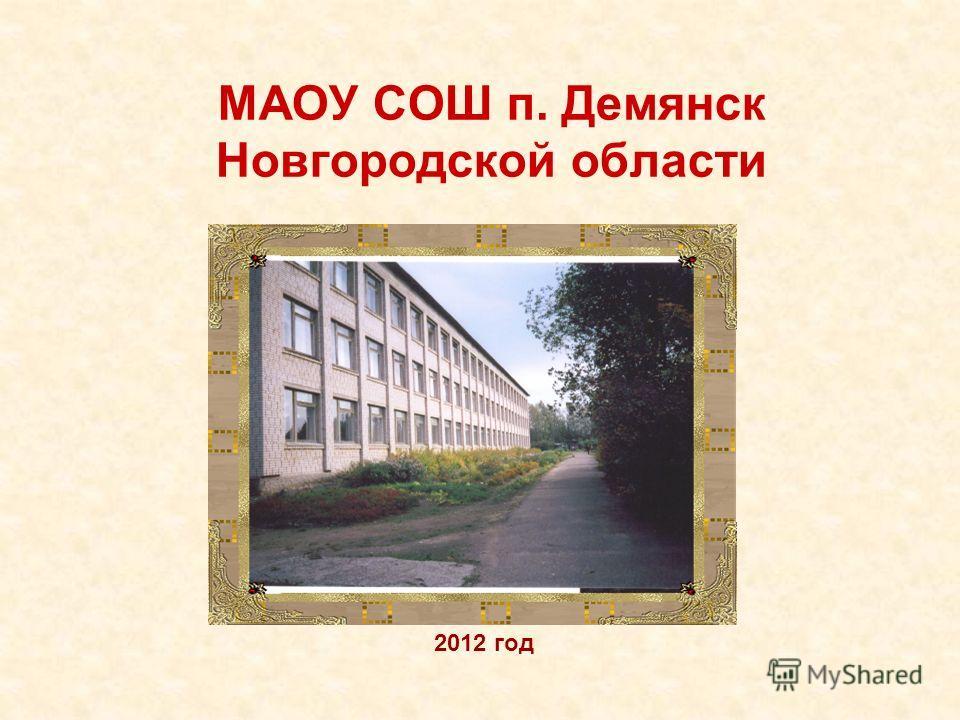 МАОУ СОШ п. Демянск Новгородской области 2012 год