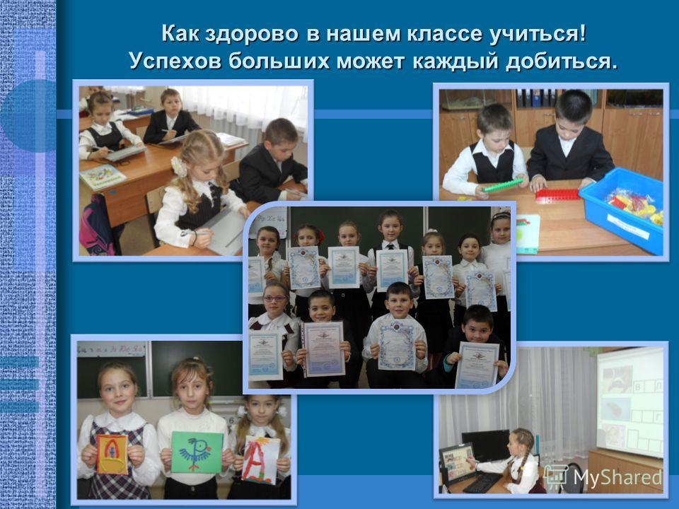 Как здорово в нашем классе учиться! Успехов больших может каждый добиться.