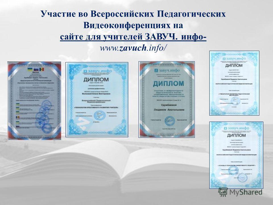 Участие во Всероссийских Педагогических Видеоконференциях на сайте для учителей ЗАВУЧ. инфо- www.zavuch.info/