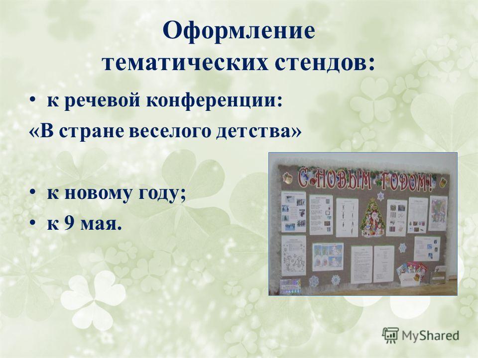 Оформление тематических стендов: к речевой конференции: «В стране веселого детства» к новому году; к 9 мая.