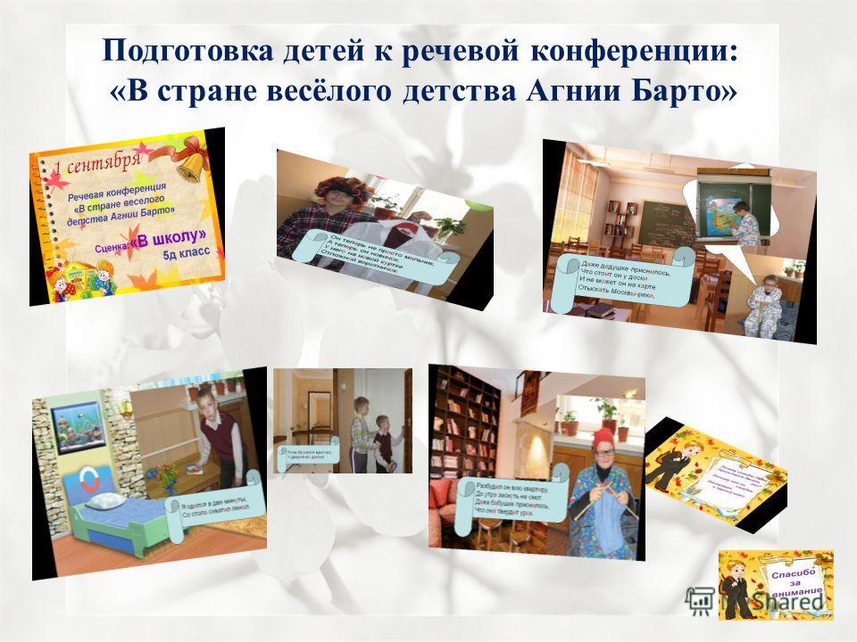 Подготовка детей к речевой конференции: «В стране весёлого детства Агнии Барто»