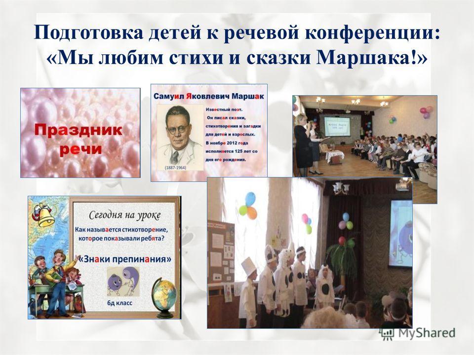 Подготовка детей к речевой конференции: «Мы любим стихи и сказки Маршака!»