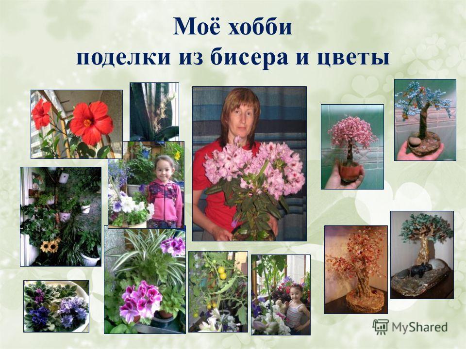 Моё хобби поделки из бисера и цветы