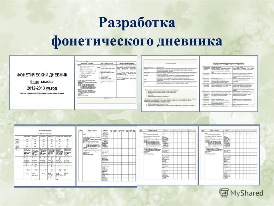 Разработка фонетического дневника