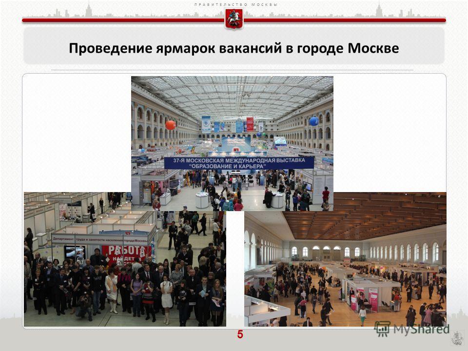ПРАВИТЕЛЬСТВО МОСКВЫ 5 Проведение ярмарок вакансий в городе Москве