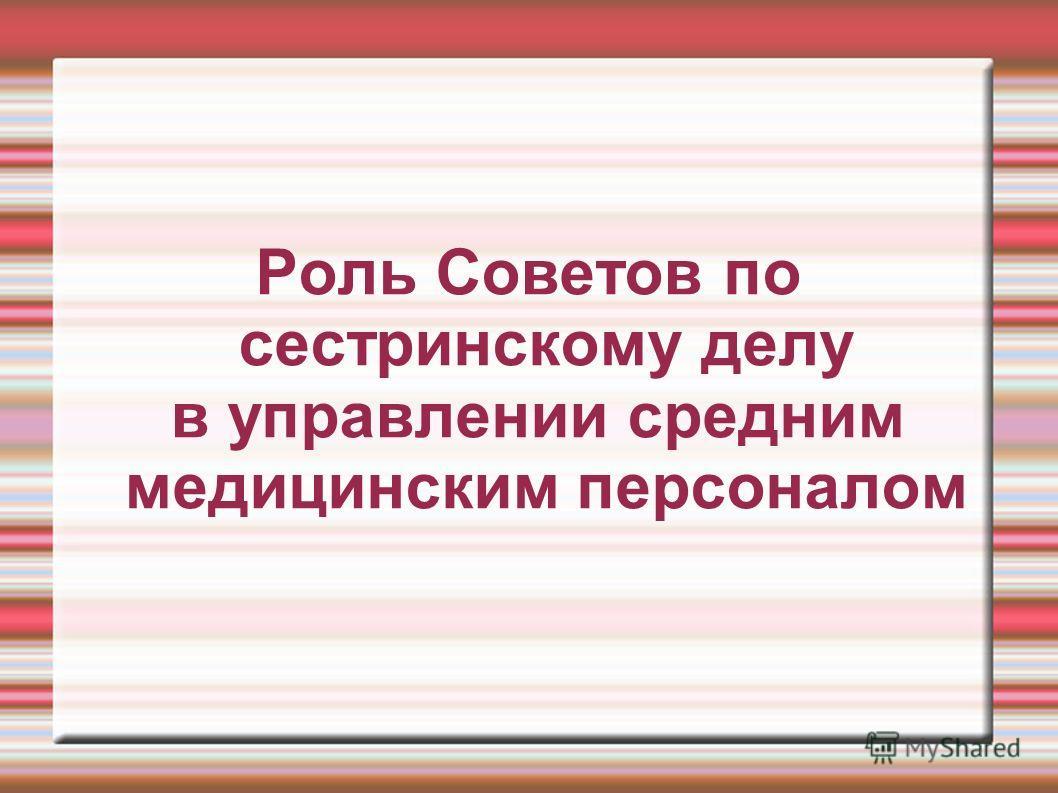Роль Советов по сестринскому делу в управлении средним медицинским персоналом