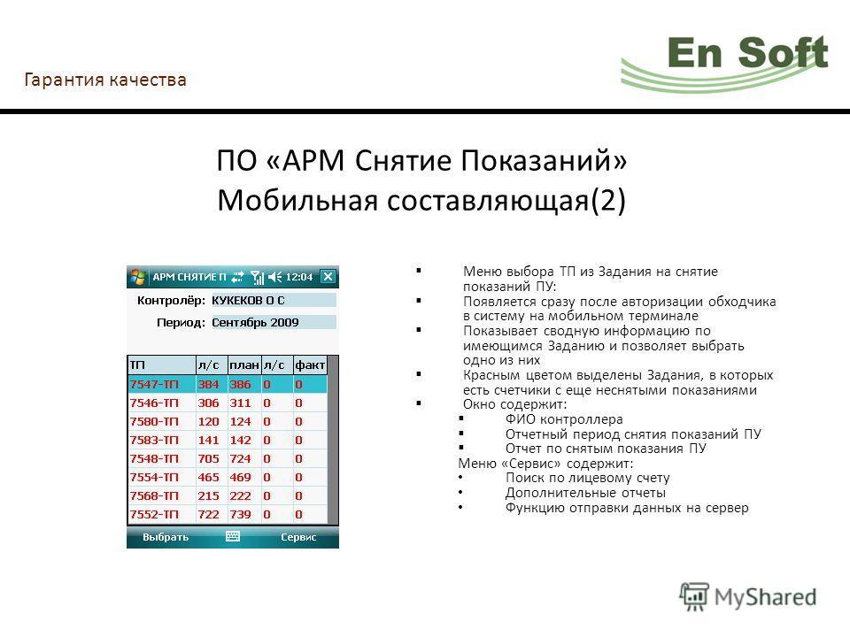 Гарантия качества ПО «АРМ Снятие Показаний» Мобильная составляющая(2) Меню выбора ТП из Задания на снятие показаний ПУ: Появляется сразу после авторизации обходчика в систему на мобильном терминале Показывает сводную информацию по имеющимся Заданию и