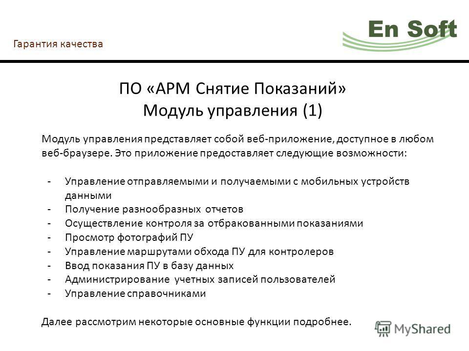 Гарантия качества ПО «АРМ Снятие Показаний» Модуль управления (1) Модуль управления представляет собой веб-приложение, доступное в любом веб-браузере. Это приложение предоставляет следующие возможности: -Управление отправляемыми и получаемыми с мобил