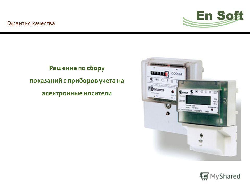 Решение по сбору показаний c приборов учета на электронные носители