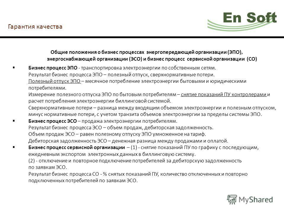 Гарантия качества Бизнес процесс ЭПО - транспортировка электроэнергии по собственным сетям. Результат бизнес процесса ЭПО – полезный отпуск, сверхнормативные потери. Полезный отпуск ЭПО – месячное потребление электроэнергии бытовыми и юридическими по