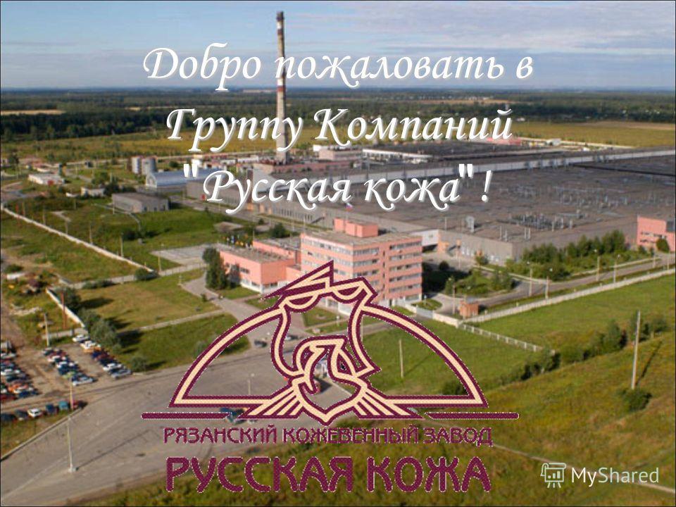 Добро пожаловать в Группу Компаний  Русская кожа  !