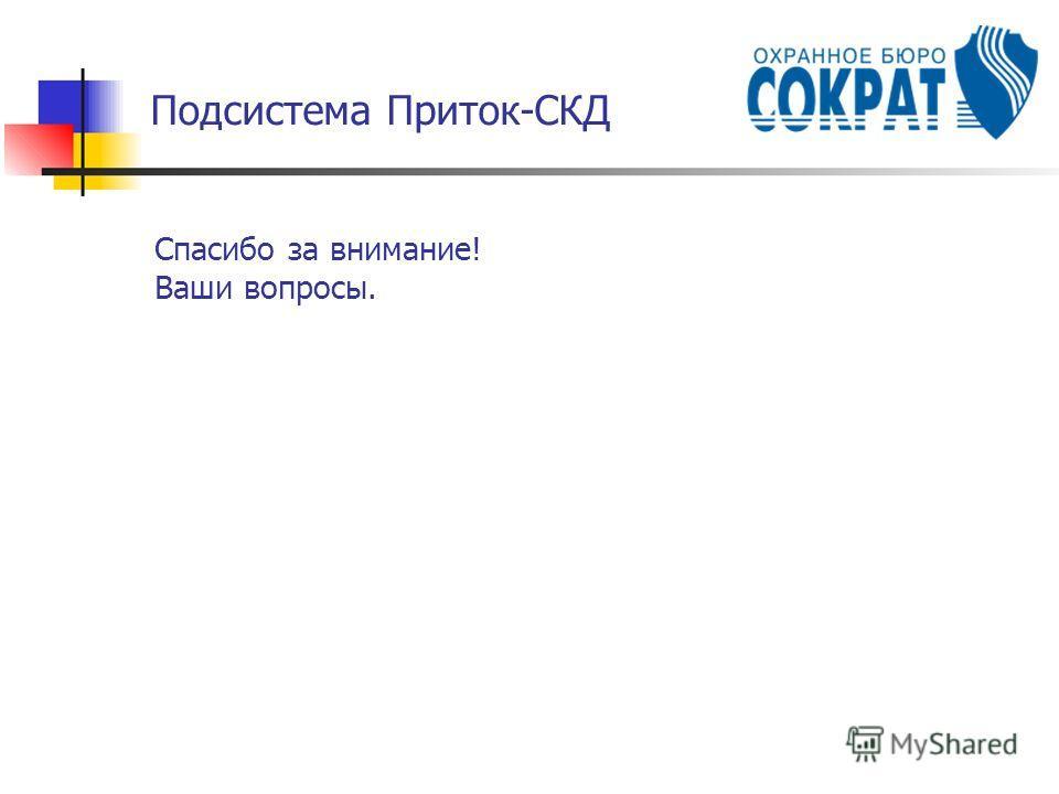 Подсистема Приток-СКД Спасибо за внимание! Ваши вопросы.