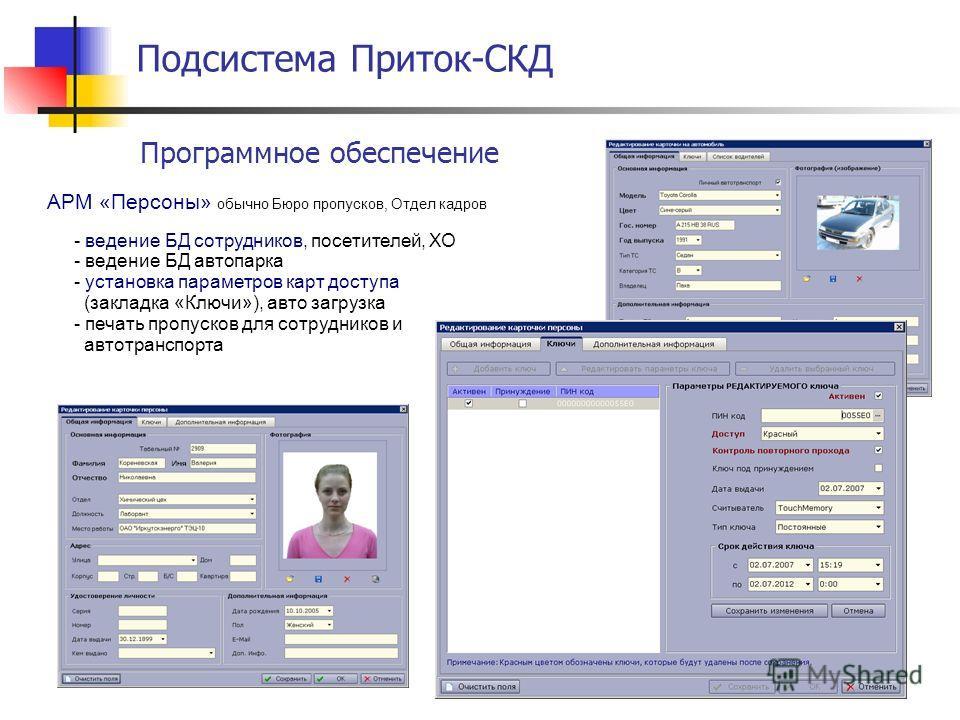 Подсистема Приток-СКД Программное обеспечение АРМ «Персоны» обычно Бюро пропусков, Отдел кадров - ведение БД сотрудников, посетителей, ХО - ведение БД автопарка - установка параметров карт доступа (закладка «Ключи»), авто загрузка - печать пропусков