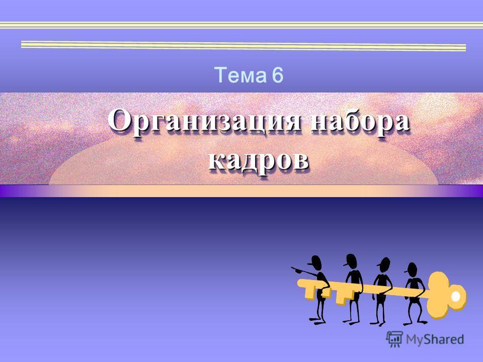 Организация набора кадров Тема 6