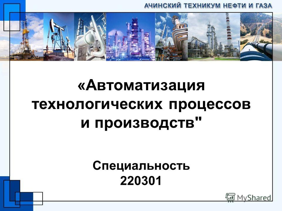 «Автоматизация технологических процессов и производств Специальность 220301