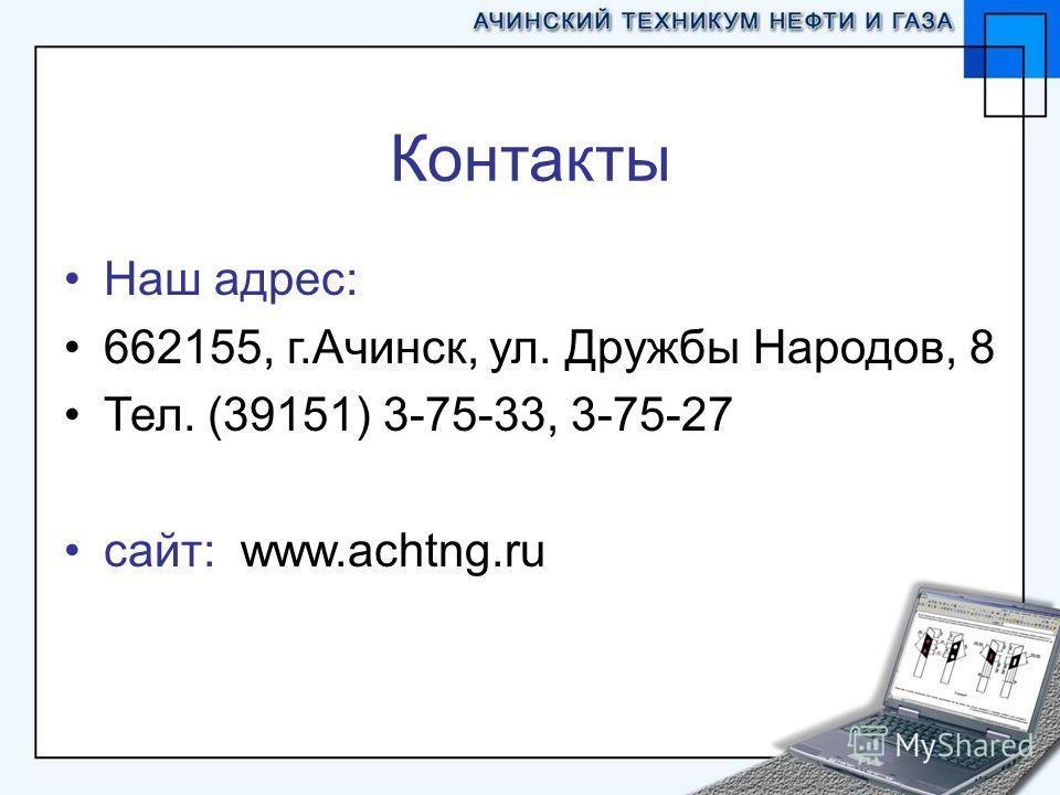 Контакты Наш адрес: 662155, г.Ачинск, ул. Дружбы Народов, 8 Тел. (39151) 3-75-33, 3-75-27 сайт: www.achtng.ru