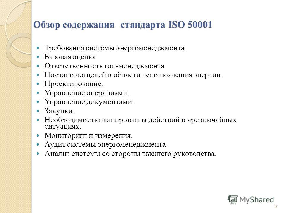 Обзор содержания стандарта ISO 50001 Требования системы энергоменеджмента. Базовая оценка. Ответственность топ-менеджмента. Постановка целей в области использования энергии. Проектирование. Управление операциями. Управление документами. Закупки. Необ