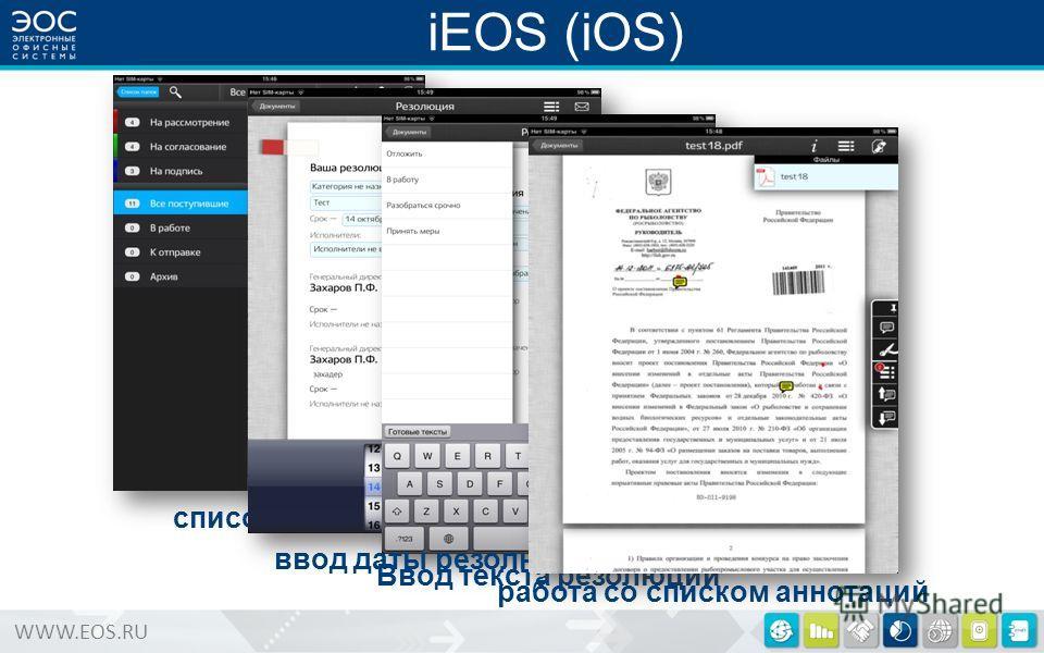 WWW.EOS.RU список папок iEOS (iOS) Ввод текста резолюции ввод даты резолюции работа со списком аннотаций