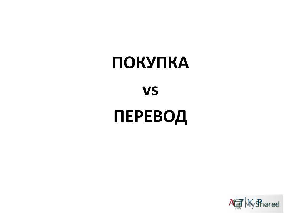 ПОКУПКА vs ПЕРЕВОД