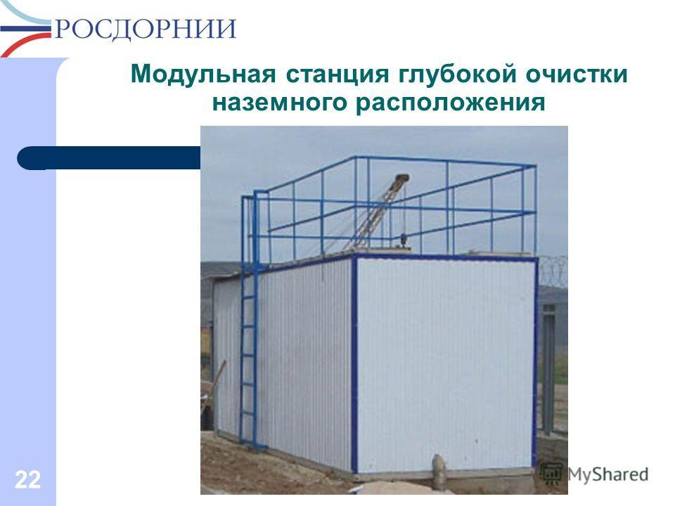 Модульная станция глубокой очистки наземного расположения 22