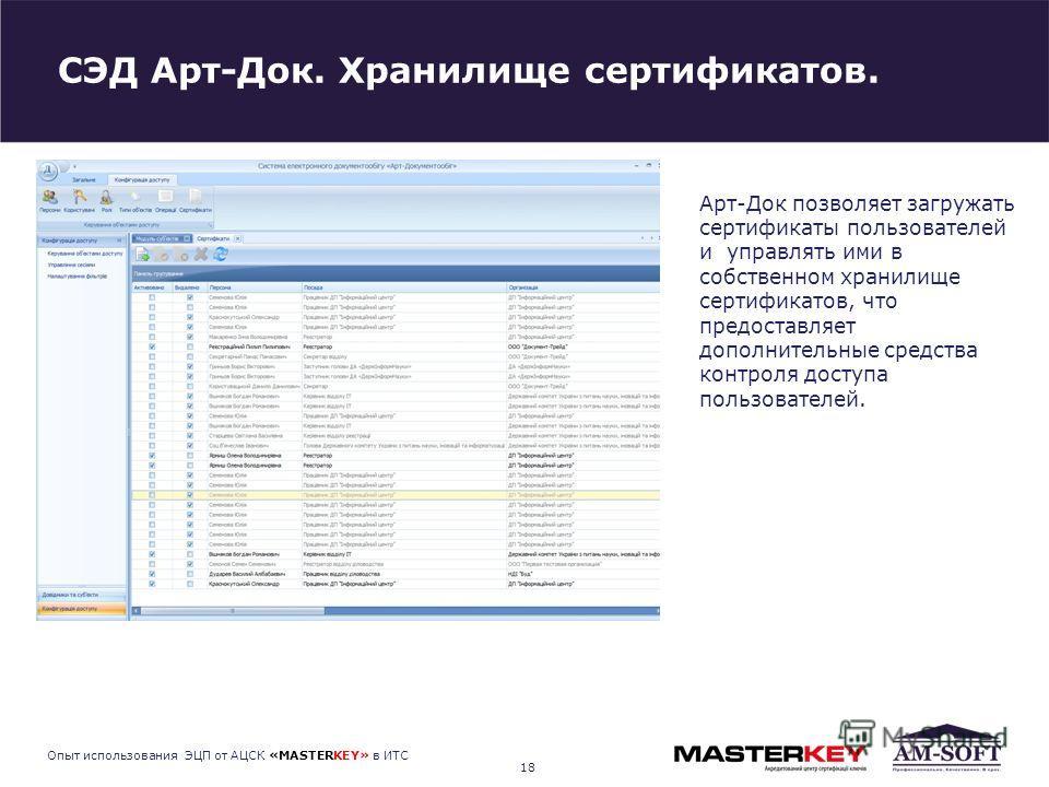 СЭД Арт-Док. Хранилище сертификатов. 18 Опыт использования ЭЦП от АЦСК «MASTERKEY» в ИТС Арт-Док позволяет загружать сертификаты пользователей и управлять ими в собственном хранилище сертификатов, что предоставляет дополнительные средства контроля до