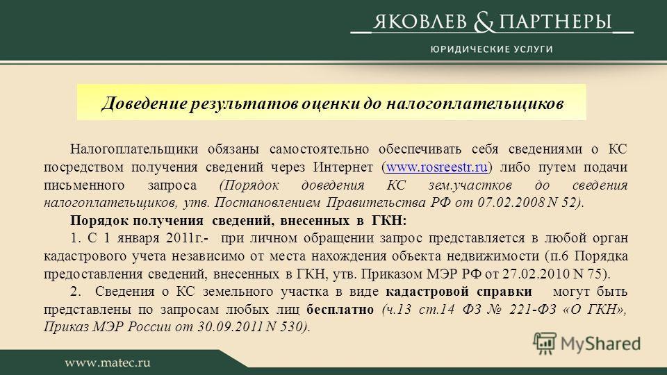Налогоплательщики обязаны самостоятельно обеспечивать себя сведениями о КС посредством получения сведений через Интернет (www.rosreestr.ru) либо путем подачи письменного запроса (Порядок доведения КС зем.участков до сведения налогоплательщиков, утв.