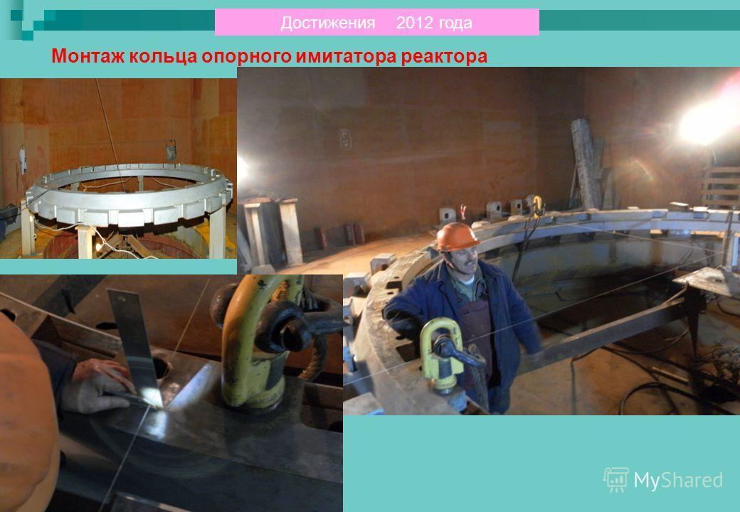 Монтаж кольца опорного имитатора реактора Достижения 2012 года