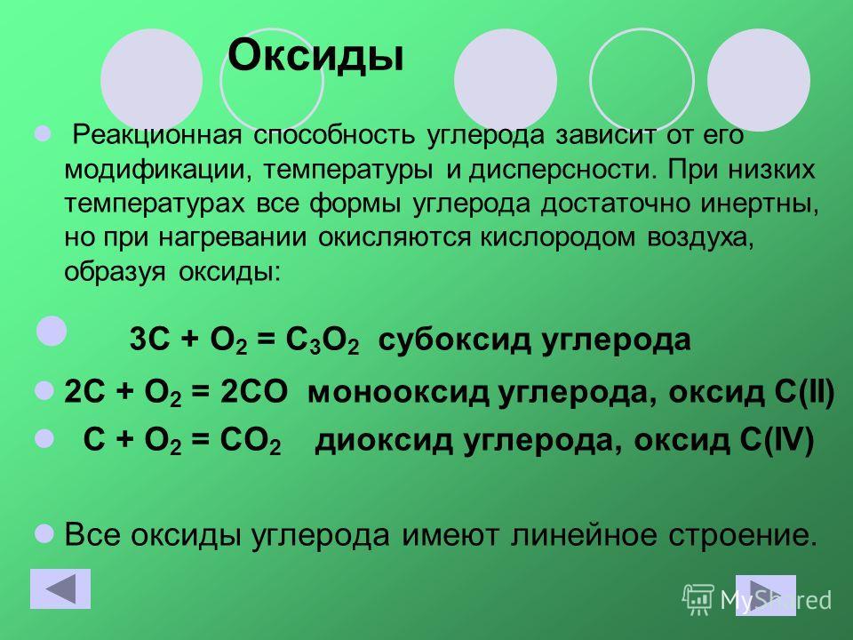 Оксиды Реакционная способность углерода зависит от его модификации, температуры и дисперсности. При низких температурах все формы углерода достаточно инертны, но при нагревании окисляются кислородом воздуха, образуя оксиды: 3C + O 2 = C 3 O 2 субокси