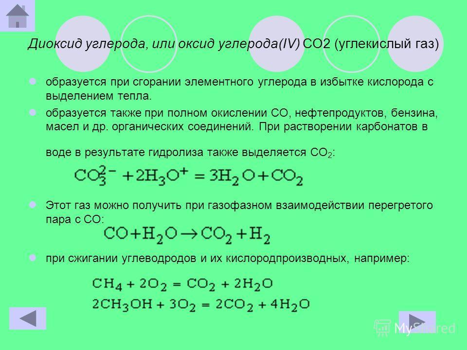 Диоксид углерода, или оксид углерода(IV) CO2 (углекислый газ) образуется при сгорании элементного углерода в избытке кислорода c выделением тепла. образуется также при полном окислении СО, нефтепродуктов, бензина, масел и др. органических соединений.