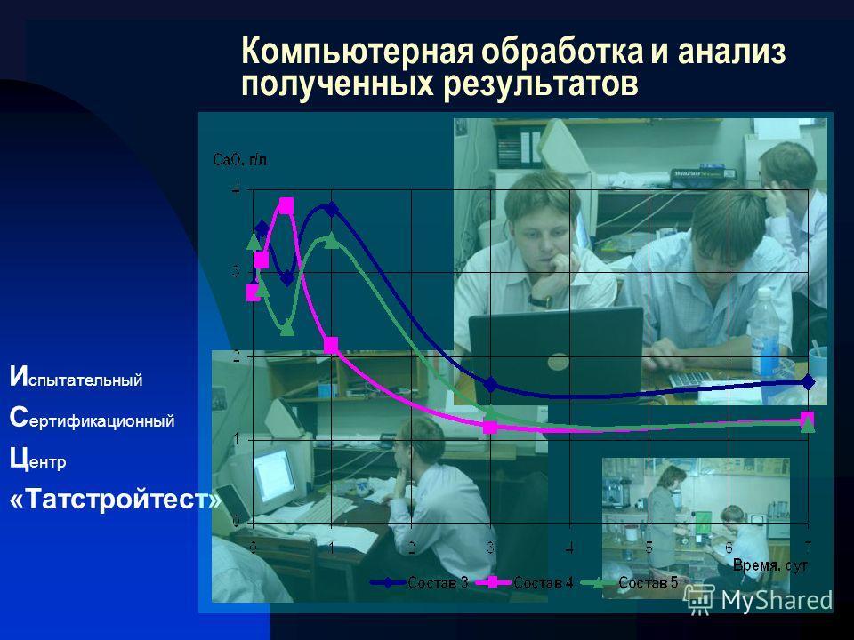 Компьютерная обработка и анализ полученных результатов И спытательный С ертификационный Ц ентр «Татстройтест»