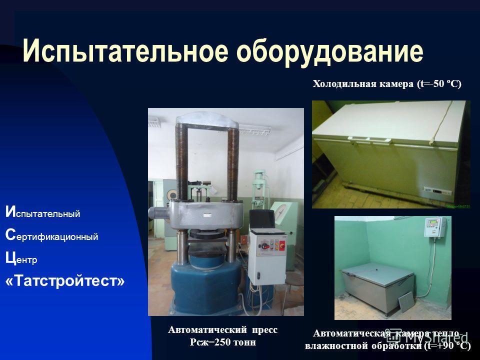 И спытательный С ертификационный Ц ентр «Татстройтест» Испытательное оборудование Автоматический пресс Pсж=250 тонн Холодильная камера (t=-50 ºC) Автоматическая камера тепло- влажностной обработки (t=+90 ºC)