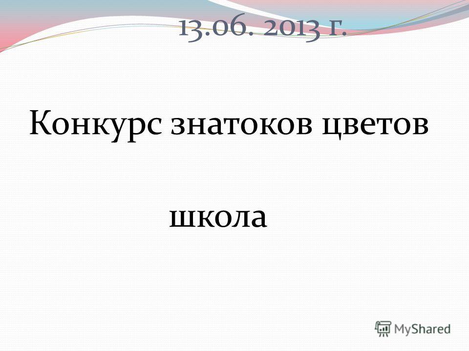 13.06. 2013 г. Конкурс знатоков цветов школа