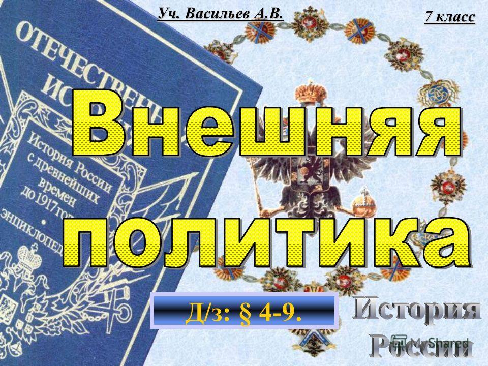 Д/з: § 4-9. 7 класс Уч. Васильев А.В.