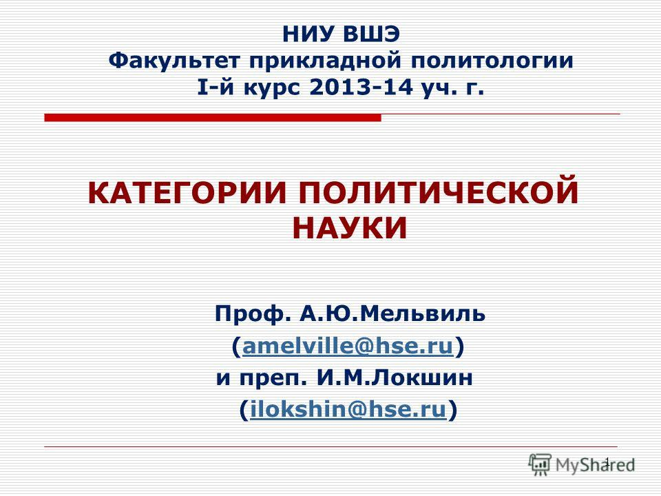 1 НИУ ВШЭ Факультет прикладной политологии I-й курс 2013-14 уч. г. КАТЕГОРИИ ПОЛИТИЧЕСКОЙ НАУКИ Проф. А.Ю.Мельвиль (amelville@hse.ru)amelville@hse.ru и преп. И.М.Локшин (ilokshin@hse.ru)ilokshin@hse.ru