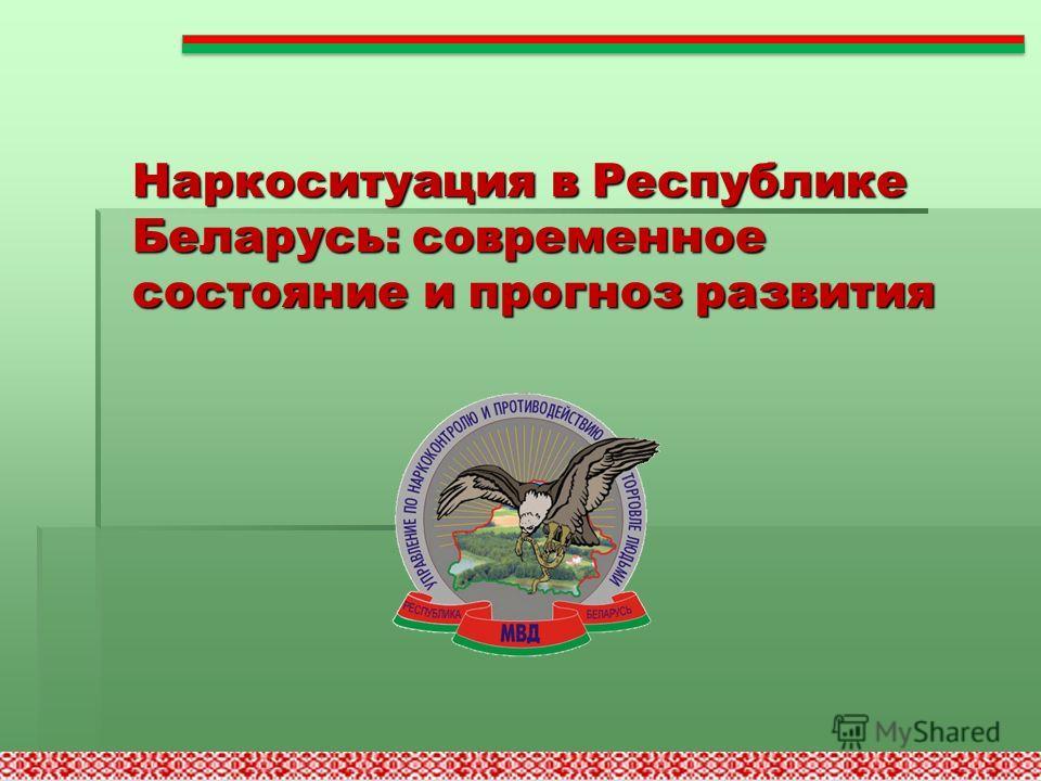 Наркоситуация в Республике Беларусь: современное состояние и прогноз развития