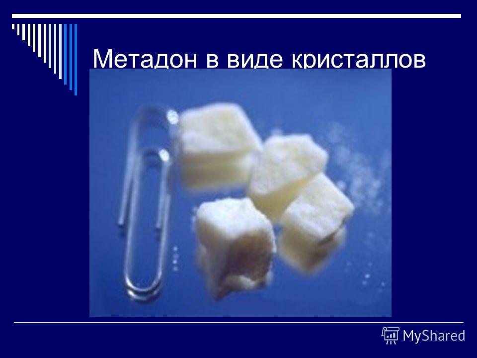 Метадон в виде кристаллов