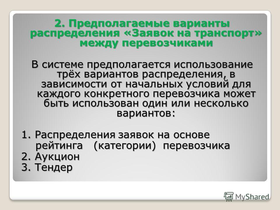 2. Предполагаемые варианты распределения «Заявок на транспорт» между перевозчиками В системе предполагается использование трёх вариантов распределения, в зависимости от начальных условий для каждого конкретного перевозчика может быть использован один