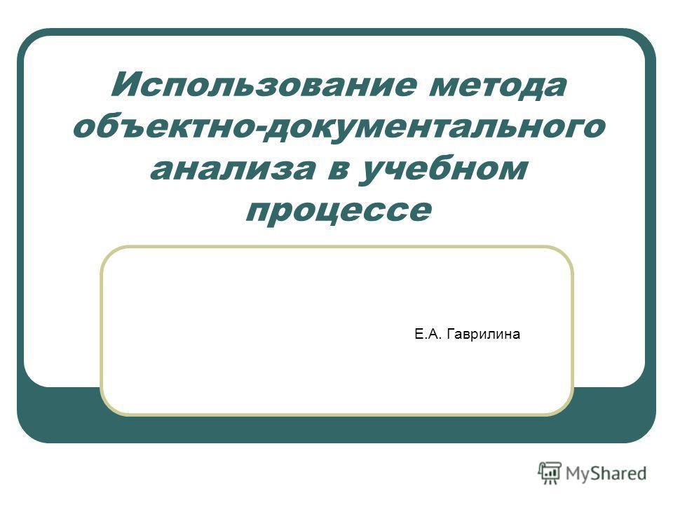 Использование метода объектно-документального анализа в учебном процессе Е.А. Гаврилина