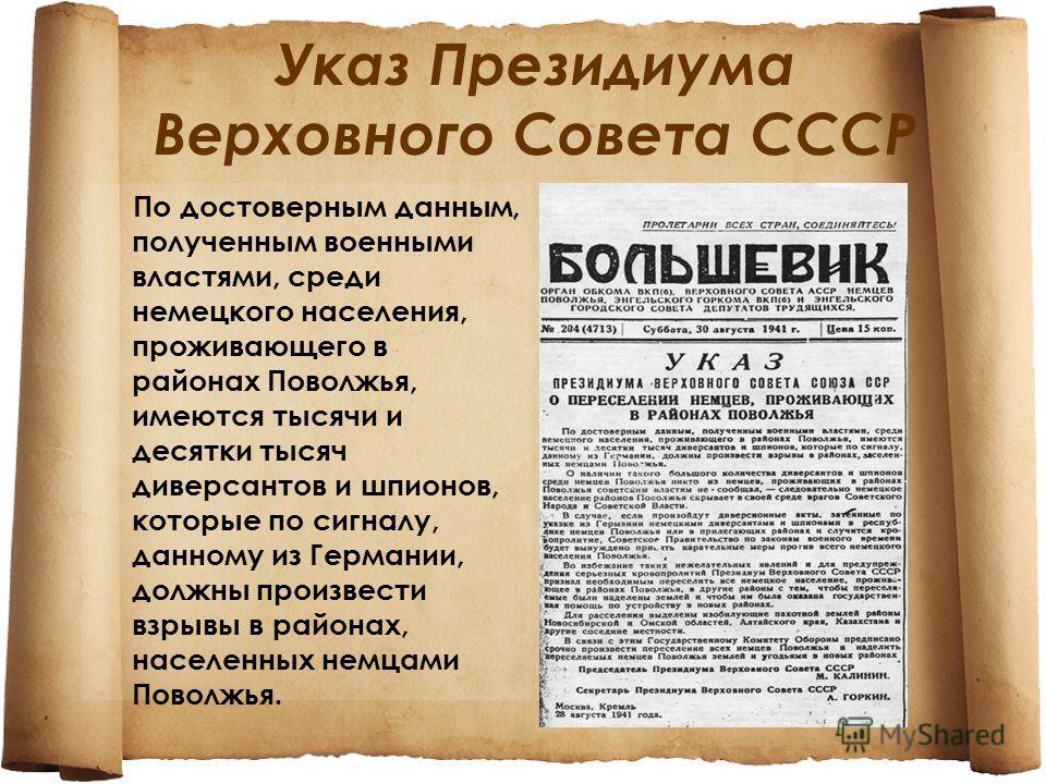 Указ Президиума Верховного Совета СССР По достоверным данным, полученным военными властями, среди немецкого населения, проживающего в районах Поволжья, имеются тысячи и десятки тысяч диверсантов и шпионов, которые по сигналу, данному из Германии, дол