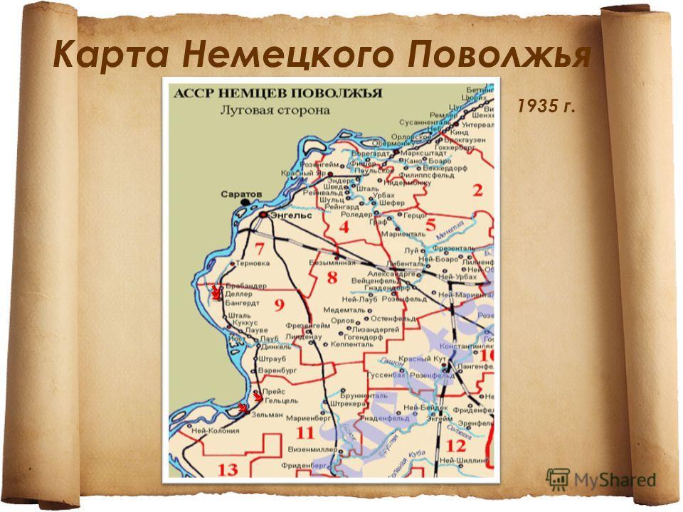 Карта Немецкого Поволжья 1935 г.