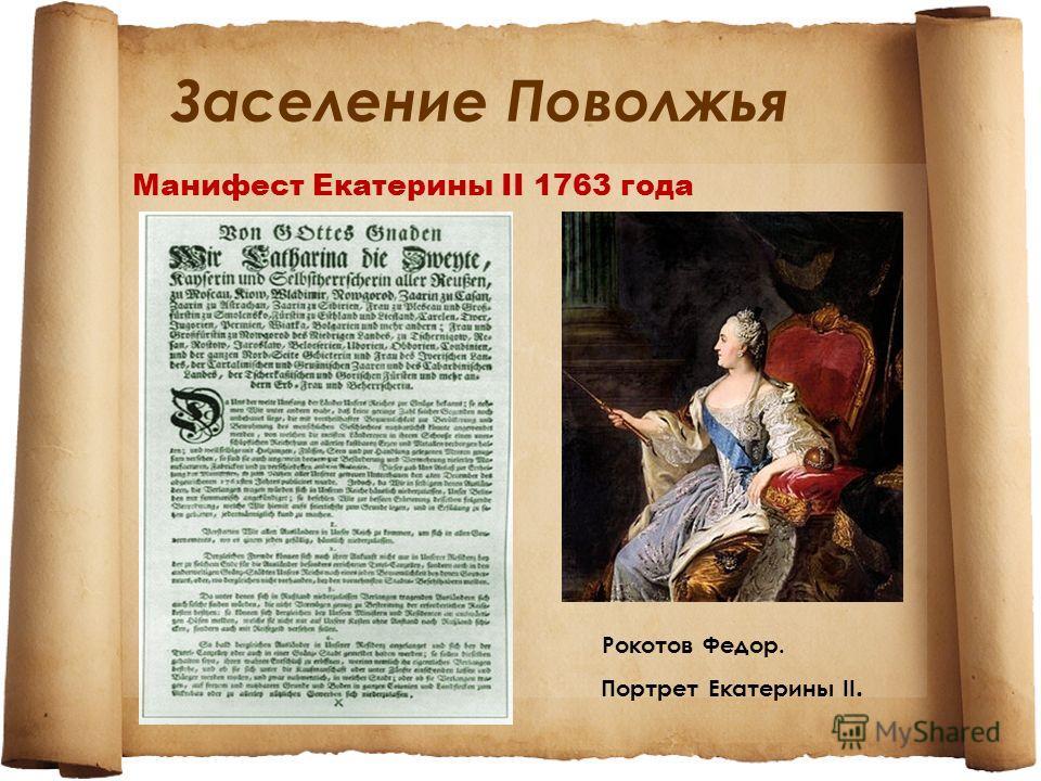 Заселение Поволжья Манифест Екатерины II 1763 года Рокотов Федор. Портрет Екатерины II.
